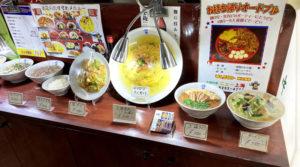 「ニュー上海 御堂筋店」食品サンプル