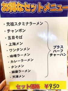 「ニュー上海 御堂筋店」お得なセットメニュー