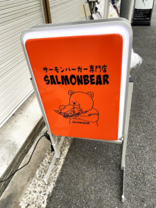 「サーモンバーガー専門店 SALMONBEAR」おもて看板