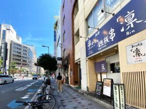 「凛 本町橋店」外観