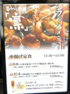 「凛 本町橋店」メニュー