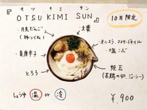「Udon Kyutaro」10限定メニュー オツキミサン